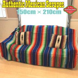 エルパソ サドルブランケット メキシカン サラペ ブランケット(ブルーB) 150cm×210cm 手織り メキシコ製 ネイティブ柄 ラグ キャンプ