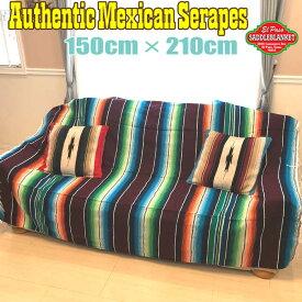 エルパソ サドルブランケット メキシカン サラペ ブランケット(ブラウンB) 150cm×210cm 手織り メキシコ製 ネイティブ柄 ラグ キャンプ