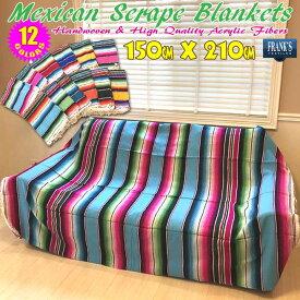 FRANK'S TEXTILES メキシカン サラペ ブランケット 150cm×210cm (全12カラー)アクリル 手織り メキシコ製 ポンチョ
