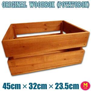 ハンドメイド アンティーク調 木製 ポテトボックス スタッキング仕様(Mサイズ)( 天然木 無垢材 ウッドボックス 木箱 )