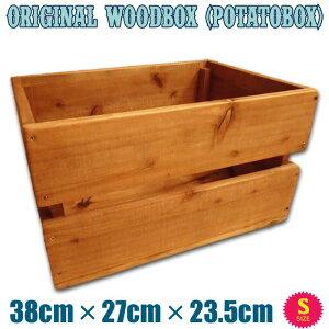 ハンドメイド アンティーク調 木製 ポテトボックス スタッキング仕様(Sサイズ)( 天然木 無垢材 ウッドボックス 木箱 )