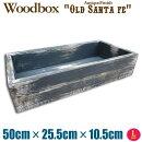 オリジナルウッドボックス(木箱)アンティーク調オールドサンタフェLサイズ(ヘリテージブルー)