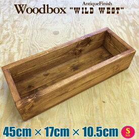 オリジナル アンティーク調 ウッドボックス 木箱 プランター【ワイルドウエスト】Sサイズ 45cm×17cm×10.5cm (ウエスタン)
