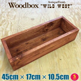 オリジナル アンティーク調 ウッドボックス 木箱 プランター【ワイルドウエスト】Sサイズ 45cm×17cm×10.5cm (ウエスタンチェリー)