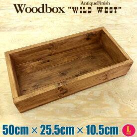オリジナル アンティーク調 ウッドボックス 木箱 プランター【ワイルドウエスト】 Lサイズ 50cm×25.5cm×10.5cm (ウエスタン)