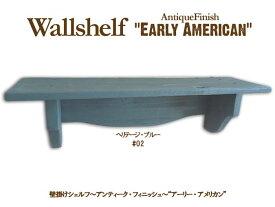 天然木 アンティーク調 木製 ウォールシェルフ(ヘリテージブルー)壁掛け シェルフ ラック 棚 神棚