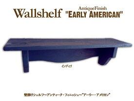 天然木 アンティーク調 木製 ウォールシェルフ(インディゴ)壁掛け シェルフ ラック 棚 神棚