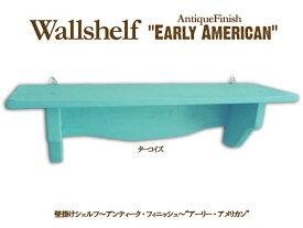 天然木 アンティーク調 木製 ウォールシェルフ(ターコイズ)壁掛け シェルフ ラック 棚 神棚