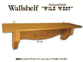 天然木 アンティーク調 木製 ウォールシェルフ(オーク)壁掛け シェルフ ラック 棚 神棚