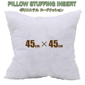 【あす楽対応】角型 ポリエステル ヌードクッション 45×45cm 45角 正方形 中綿 中わた 中身 中材 背当て ふわふわ 肉厚
