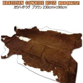 特大!!毛皮(牛皮)最高級カウラグ カウハイド フロアーラグマット白茶230cm×190cm