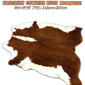 【送料無料】特大!!毛皮(牛皮)最高級カウラグ カウハイド フロアーラグマット白茶210cm×207cm