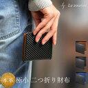 【10%クーポン!】 財布 メンズ 二つ折り カード ミニマリスト 本革 Le sourire box型小銭入れ ボックス型小銭入れ レ…