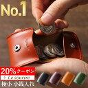 \20%クーポン/【楽天1位】 極小 小銭入れ コインケース コンパクト 使いやすい 財布 メンズ Le sourire小さい 本革 …