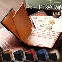 財布 メンズ 二つ折り カード 18枚収納 本革 Le sourire 大容量 box型小銭入れ ボックス型小銭入れ レザー 革 牛本革 …
