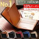 \お得 10%クーポン/【楽天1位】2万個突破! カード18枚収納 本革 財布 メンズ 二つ折り Le sourire 大容量 ボックス…