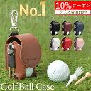 \お得 10%クーポン/【楽天1位】 ゴルフ ボールケース 機能性にこだわるプレイヤーの ゴルフボールケース 2個入れ用 …