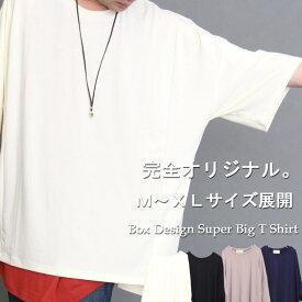 『究極のラフ感を!』とろみ素材に癒される!!スーバービッグTシャツ☆ ビッグTシャツ メンズ Tシャツ ビッグ ビッグシルエットTシャツ ボックスTシャツ 7分袖Tシャツ メンズ ゆったり 夏服 メンズ 夏 涼しい Tシャツ 無地 [M便 1/1]