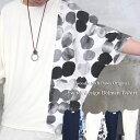 『ドルマンに更なる変化を!』サラッとした素材で爽やかに!!切り替えドルマンTシャツ☆ ドルマン メンズ ドルマンTシャツ Tシャツ ドルマン メンズ ドット柄ドルマン チェック柄ドルマンTシャツ 春服 メンズ 夏服 メンズ 夏 涼しい 個性的 ゆったり