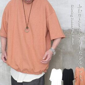 『エアリーシルエット!』SS!!シャーリングゴムビッグTシャツ☆ [M便 1/1] ビッグTシャツ メンズ Tシャツ 無地 無地Tシャツ メンズ ビッグシルエットTシャツ ゆったり感 春服 メンズ 夏服 メンズ 5分袖Tシャツ メンズ