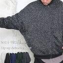 『完全オリジナル』AW!!裏起毛ジップアップドルマンジャケット☆ ドルマン メンズ ドルマンジャケット メンズ ジップアップジャケット 秋服 メンズ 冬服 メンズ アウター メンズ 裏起毛 ジャケット ゆったり 個性的 ジャケット 冬