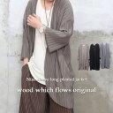 『完全オリジナル』SS!!9分袖ロングプリーツジャケット☆ サマージャケット メンズ ロングジャケット メンズ プリーツ…
