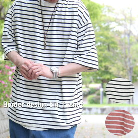 再販決定!『着回しに便利!』SS!!ボーダービッグTシャツ☆ [M便 1/1] ボーダーTシャツ メンズ Tシャツ ボーダー ビッグTシャツ メンズ 5分袖Tシャツ メンズ 春服 メンズ 夏服 メンズ ゆったり 5分袖ボーダーTシャツ メンズ マリンボーダー メンズ