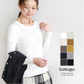 [TK16425] tumugu(ツムグ)コットンリブニットUネックカットソー【メール便対応可】oEE