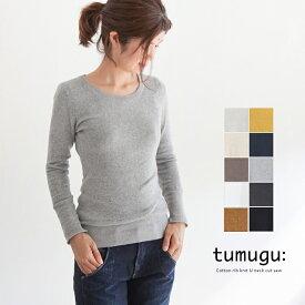 [TK16425] tumugu(ツムグ) コットンリブニットUネックカットソー【メール便対応可】YR