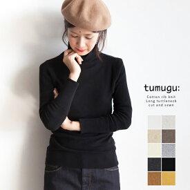 [TK16426] tumugu(ツムグ) コットンリブニット ロングタートルネックカットソー 【メール便対応可】A