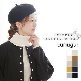 [TK16426] tumugu(ツムグ)コットンリブニット ロングタートルネックカットソー【メール便対応可】oHJ