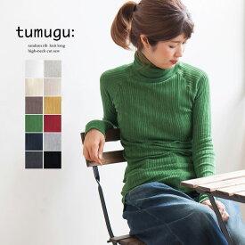 [TK9408] tumugu(ツムグ) ランダムリブニット ロングタートルネックカットソー 【メール便対応可】A