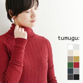 [TK9408] tumugu(ツムグ) ランダムリブニット ロングタートルネックカットソー 【メール便対応可】oHH