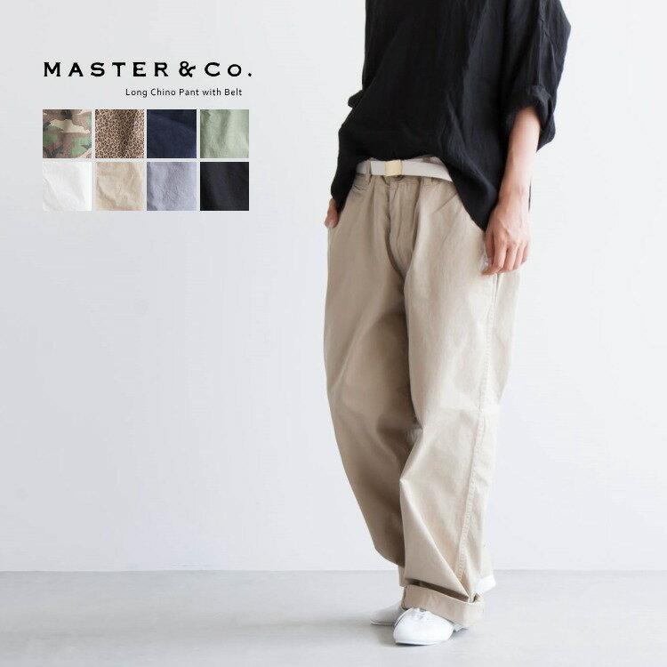 [MC076]MASTER & CO.(マスター&コー)Long Chino Pant with Belt(ロングチノパンツウィズベルト)【ゆうパケット対象外】【送料・代引き手数料無料】Y