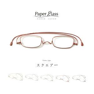 ◇PAPER GLASS(ペーパーグラス)折りたたみ老眼鏡 [フレームタイプ:スクエアー]【メール便対象外】【送料・代引き手数料無料】S【世界一受けたい授業/ガイアの夜明け/鯖江】