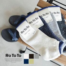 [R1024]RoToTo(ロトト)WASHI PILE SOX和紙パイルソックス【メール便対応可】D