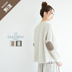 [921FP11949]blue willow(ブルーウィロー)★WOODY別注★エルボーパッチプルオーバー【メール便対応可】