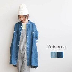 ◇[ST-020]Veritecoeur(ヴェリテクール)デニムシャツ/チュニック【メール便対象外】【送料・代引き手数料無料】I