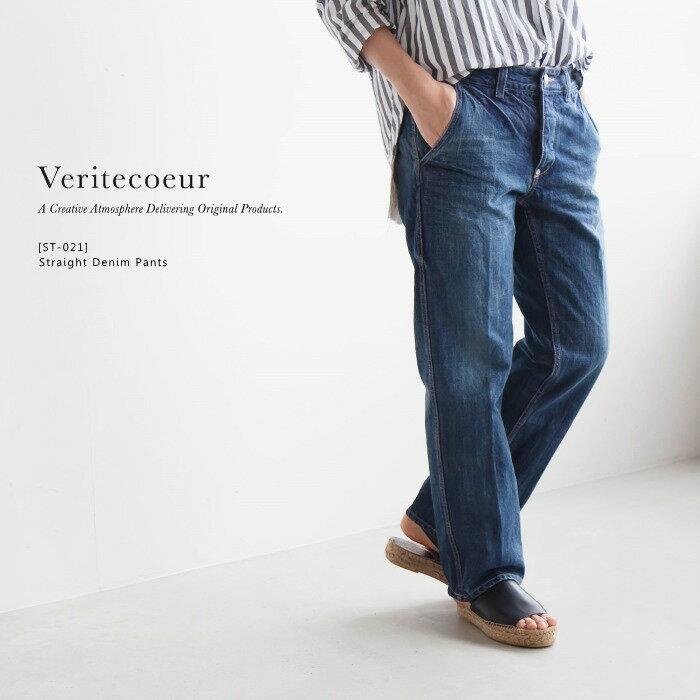 ☆[ST-021]Veritecoeur(ヴェリテクール) 玉縁PKTストレートデニムパンツ【ゆうパケット対象外】【送料・代引き手数料無料】Y