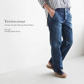 ◇[ST-021]Veritecoeur(ヴェリテクール) 玉縁PKTストレートデニムパンツ【メール便対象外】【送料・代引き手数料無料】Y