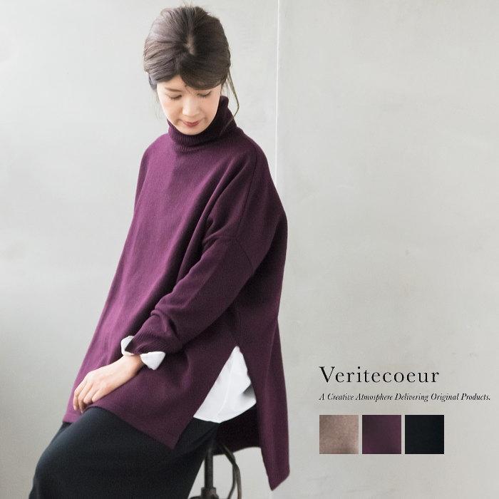 ◇[VCK-174]Veritecoeur(ヴェリテクール)サイドスリットタートルネックニット【ゆうパケット対象外】【送料・代引き手数料無料】(SU)