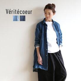 ◇[ST-020]Veritecoeur(ヴェリテクール)デニムシャツ/チュニック【メール便対象外】【送料・代引き手数料無料】oO
