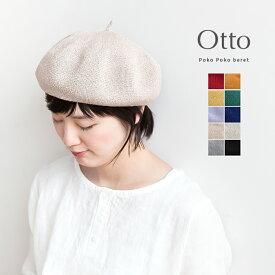 [272F5005] OTTO(オットー) ぽこぽこベレー帽【メール便対応可】RM
