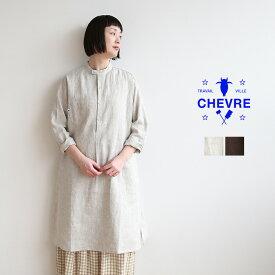 [2002L]CHEVRE(シェーブル)バンドカラーリネンシャツ【メール便対象外】【佐川急便送料無料】uAR