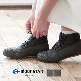 [ALWEATHER-C]MOON STAR(ムーンスター)ALWEATHER C/オールウェザー/スニーカー/パラヴァルコート【メール便対象外】【送料・代引き手数料無料】RS