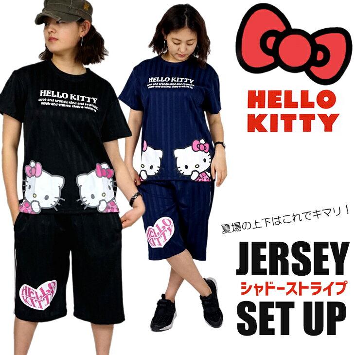Hello Kitty ハローキティ キティ ジャージ セットアップ 上下 半袖 レディース 上下セット シャドーストライプ地 3サイズ( M/ L/ LL ) カラー2色 黒 ブラック ネイビー レディース 可愛い かわいい サンリオ キャラクター キティちゃん 高校生 あす楽対応
