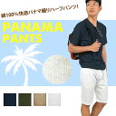 パナマ織り ハーフパンツ 3サイズ( M/ L/ LL ) カラー4色 メンズ ボトムス ワーク カジュアル 短パン 涼しい あす楽対応