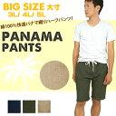 パナマ織り ハーフパンツ 3サイズ( 3L/ 4L/ 5L ) カラー3色 メンズ ボトムス ワーク カジュアル 短パン 涼しい あす楽