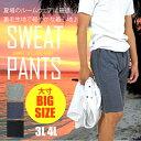 スウェットハーフパンツ 裏毛 大寸 大きなサイ ズ 2サイズ( 3L/ 4L ) カラー3色 綿混 メンズ ボトムス ハーフパンツ カジュアル 短パン 涼しい あす楽対応