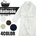 バスローブ フリーサイズ カラー4色 無地 お風呂 バスガウン バスタオル